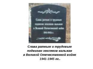 Слава ратным и трудовым подвигам земляков-вальжан в Великой Отечественной вой