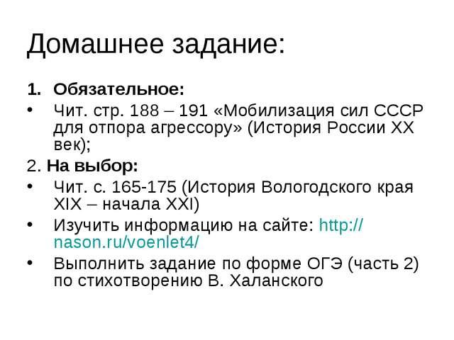 Домашнее задание: Обязательное: Чит. стр. 188 – 191 «Мобилизация сил СССР для...