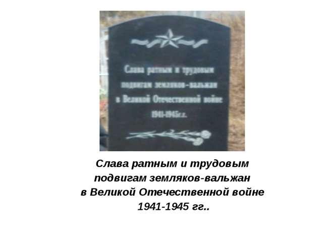 Слава ратным и трудовым подвигам земляков-вальжан в Великой Отечественной вой...