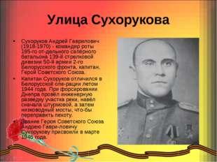 Улица Сухорукова Сухоруков Андрей Гаврилович (1918-1970) - командир роты 195-
