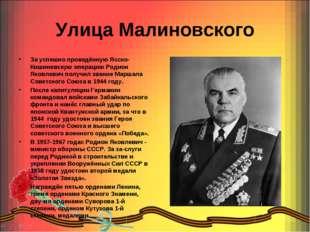 Улица Малиновского За успешно проведённую Ясско-Кишиневскую операцию Родион Я