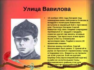 Улица Вавилова 18 ноября 1941 года батарея под командованием лейтенанта Оган