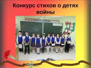 Конкурс стихов о детях войны