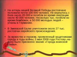 На алтарь нашей Великой Победы ростовчане положили почти 100 000 человек. Не