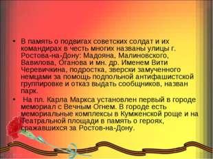 В память о подвигах советских солдат и их командирах в честь многих названы у