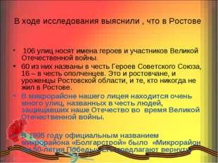 В ходе исследования выяснили , что в Ростове 106 улиц носят имена героев и у