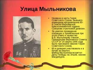 Улица Мыльникова Названа в честь Героя Советского Союза, бывшего командира а