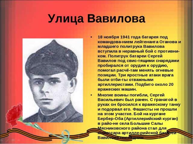 Улица Вавилова 18 ноября 1941 года батарея под командованием лейтенанта Оган...