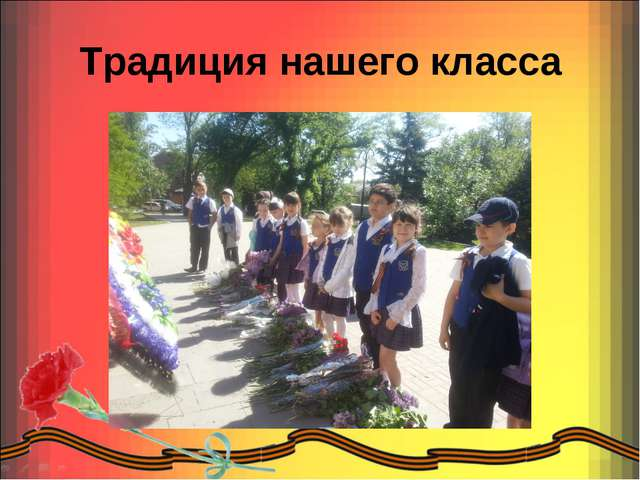 Традиция нашего класса