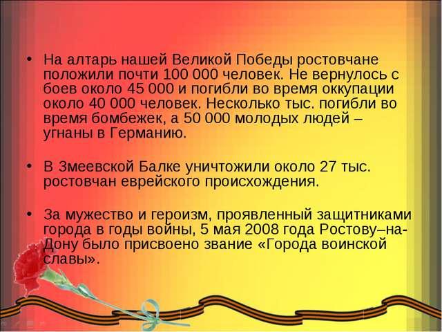 На алтарь нашей Великой Победы ростовчане положили почти 100 000 человек. Не...