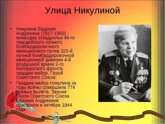 Улица Никулиной Никулина Евдокия Андреевна (1917-1993) - командир эскадрильи...