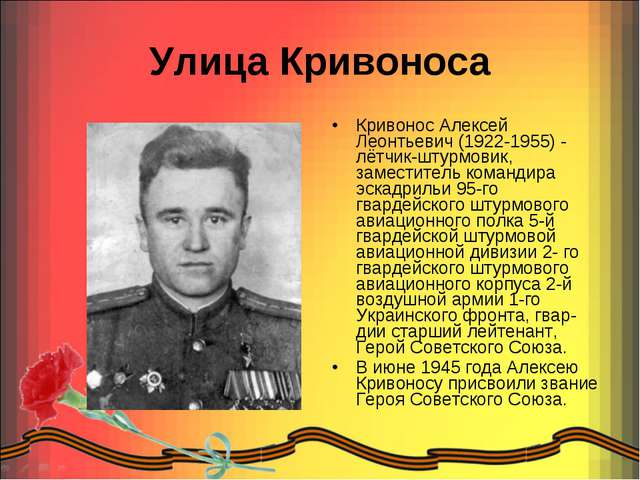 Улица Кривоноса Кривонос Алексей Леонтьевич (1922-1955) - лётчик-штурмовик, з...