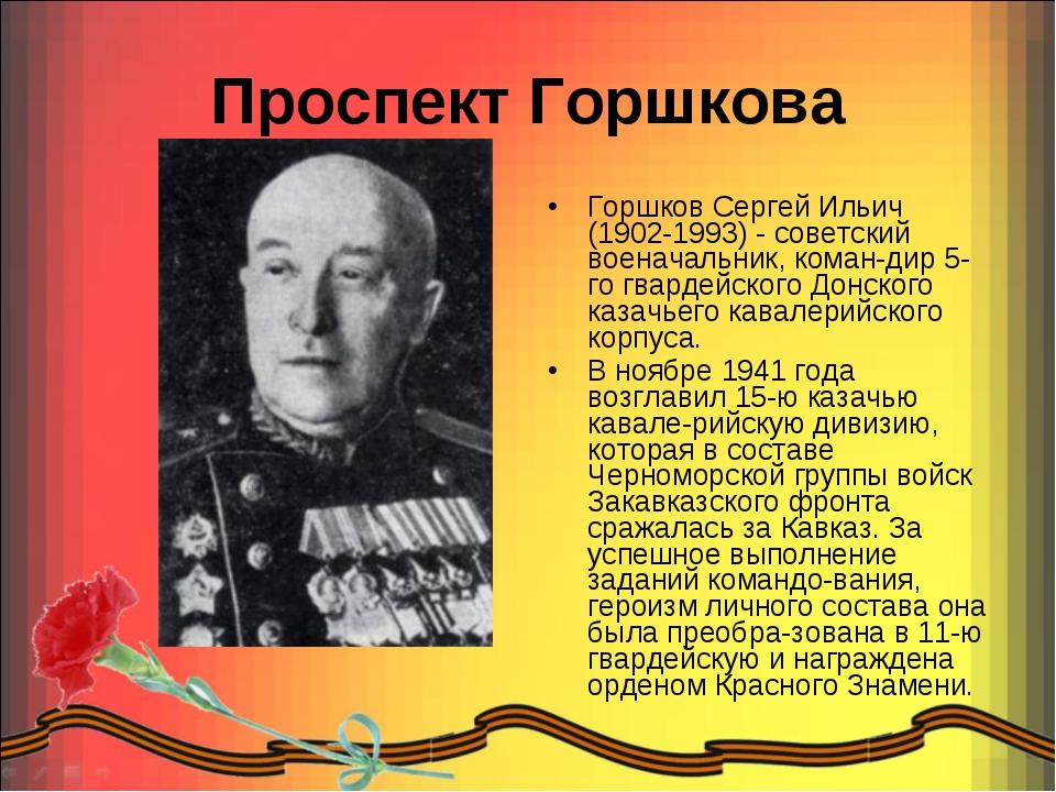 Проспект Горшкова Горшков Сергей Ильич (1902-1993) - советский военачальник,...
