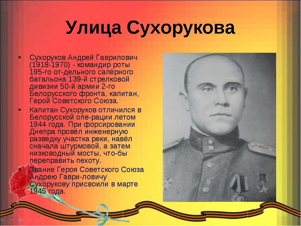 Улица Сухорукова Сухоруков Андрей Гаврилович (1918-1970) - командир роты 195-...