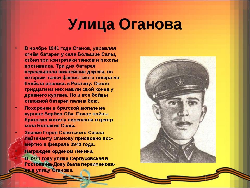 Улица Оганова В ноябре 1941 года Оганов, управляя огнём батареи у села Больши...