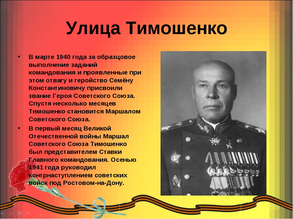 Улица Тимошенко В марте 1940 года за образцовое выполнение заданий командован...