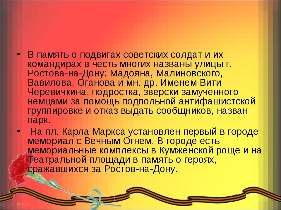 В память о подвигах советских солдат и их командирах в честь многих названы у...