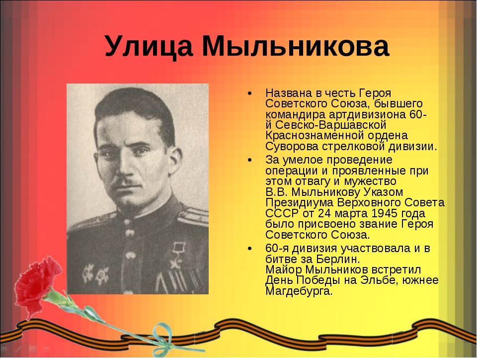 Улица Мыльникова Названа в честь Героя Советского Союза, бывшего командира а...