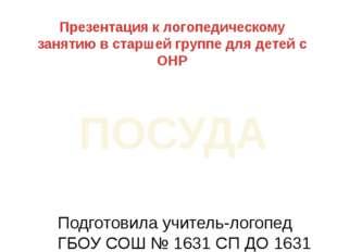 Презентация к логопедическому занятию в старшей группе для детей с ОНР ПОСУДА