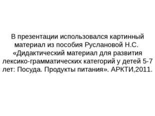 В презентации использовался картинный материал из пособия РуслановойН.С. «Д