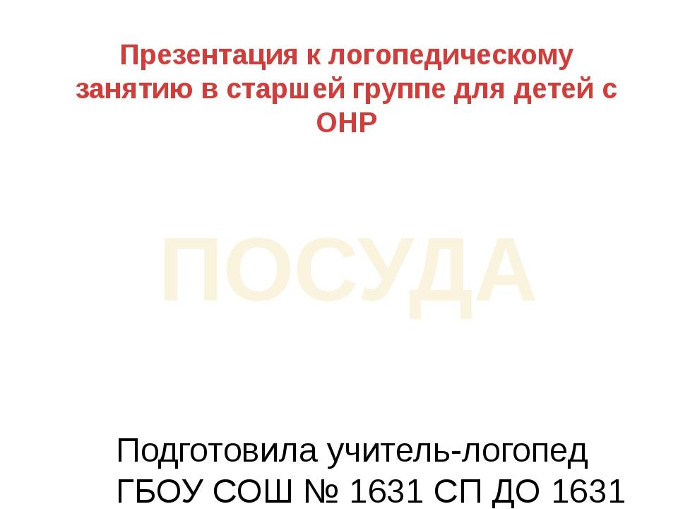 Презентация к логопедическому занятию в старшей группе для детей с ОНР ПОСУДА...