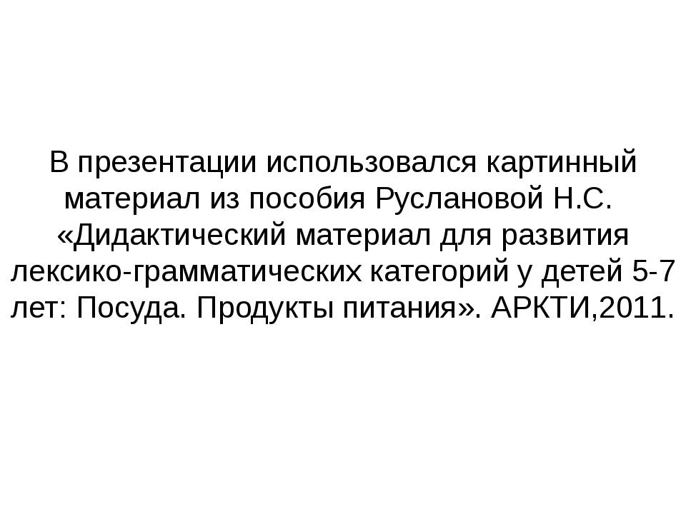В презентации использовался картинный материал из пособия РуслановойН.С. «Д...