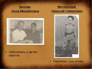 Белова Анна Михайловна Заботилась о детях-сиротах Метельский Николай Семенови