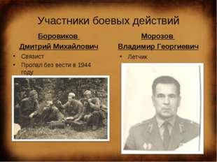 Участники боевых действий Боровиков Дмитрий Михайлович Связист Пропал без вес