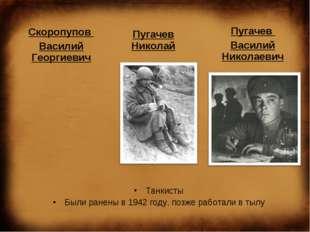 Скоропупов Василий Георгиевич Танкисты Были ранены в 1942 году, позже работал