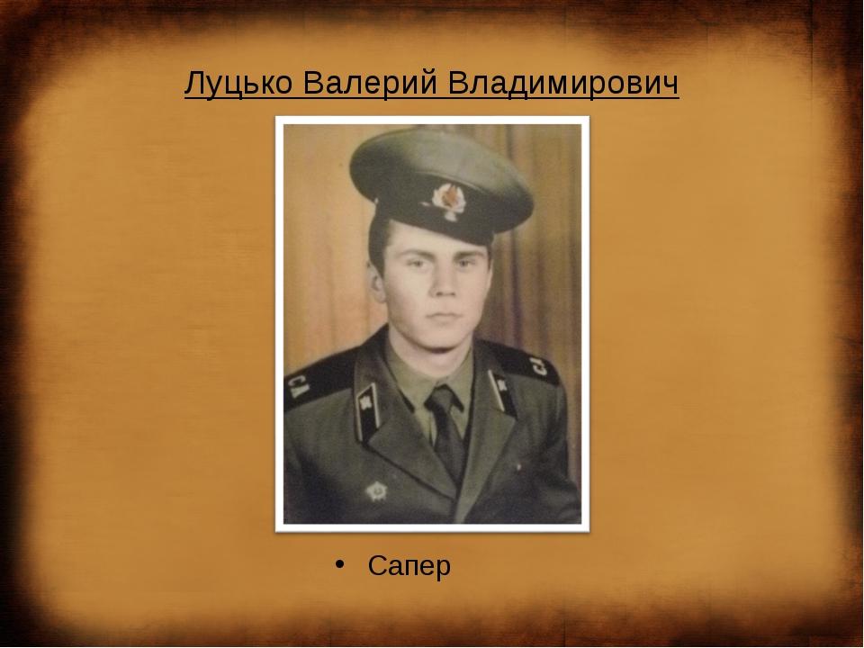 Луцько Валерий Владимирович Сапер