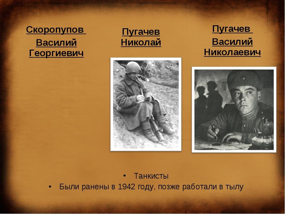 Скоропупов Василий Георгиевич Танкисты Были ранены в 1942 году, позже работал...