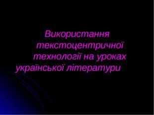 Використання текстоцентричної технології на уроках української літератури