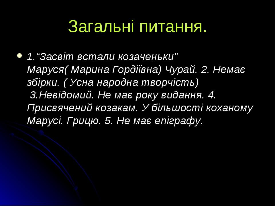 """Загальні питання. 1.""""Засвіт встали козаченьки"""" Маруся( Марина Гордіївна) Чура..."""