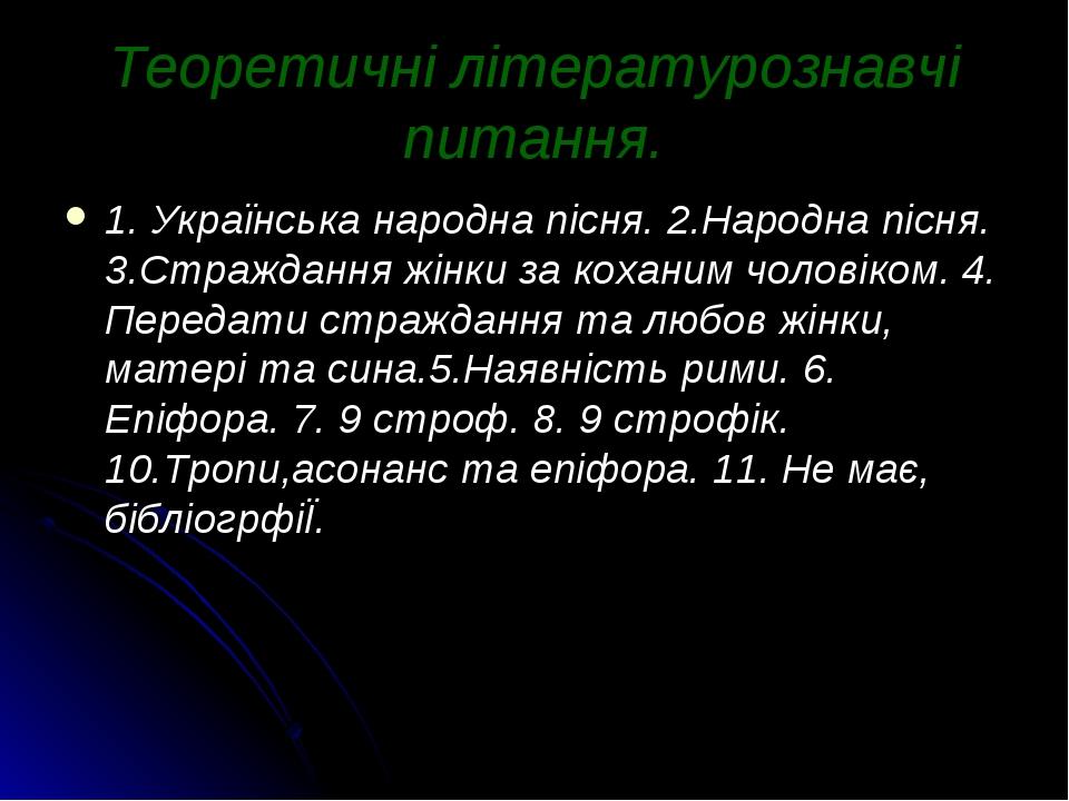 Теоретичні літературознавчі питання. 1. Українська народна пісня. 2.Народна п...
