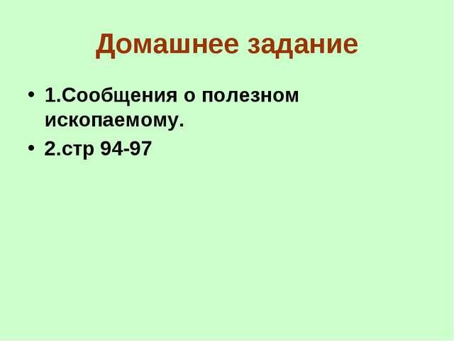 Домашнее задание 1.Сообщения о полезном ископаемому. 2.стр 94-97