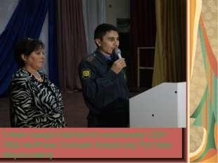 Слово предоставляется начальнику ОДН УВД капитану полиции Кумратову Рустаму М