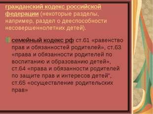 гражданский кодекс российской федерации(некоторые разделы, например, раздел