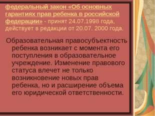 федеральный закон «Об основных гарантиях прав ребенка в российской федерации