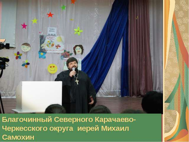 Благочинный Северного Карачаево-Черкесского округа иерей Михаил Самохин