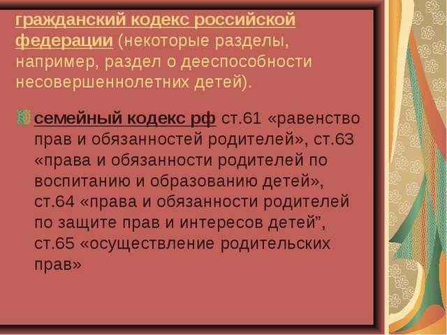 гражданский кодекс российской федерации(некоторые разделы, например, раздел...