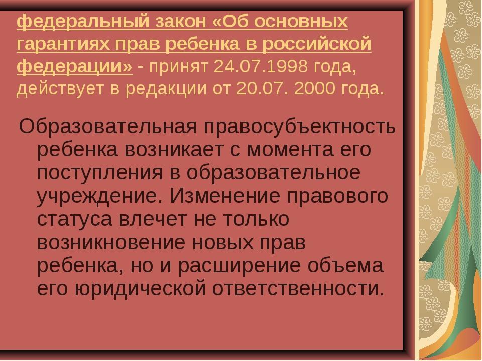 федеральный закон «Об основных гарантиях прав ребенка в российской федерации...
