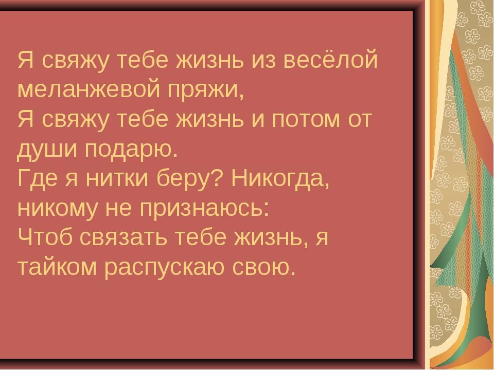 Два связанных стиха