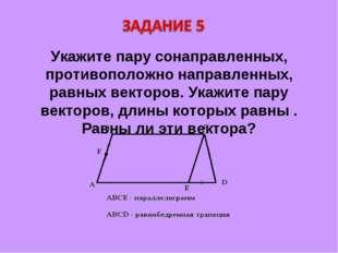 Укажите пару сонаправленных, противоположно направленных, равных векторов. Ук