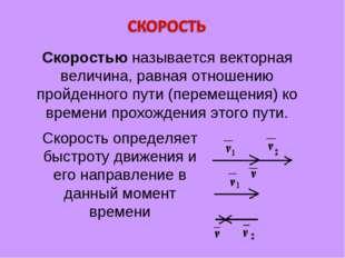 Скоростью называется векторная величина, равная отношению пройденного пути (п
