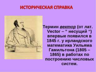 """Термин вектор (от лат. Vector – """" несущий """") впервые появился в 1845 г. у ирл"""