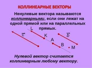 Нулевой вектор считается коллинеарным любому вектору. Ненулевые вектора назыв