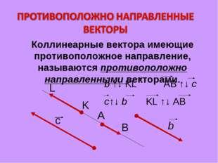 Коллинеарные вектора имеющие противоположное направление, называются противоп