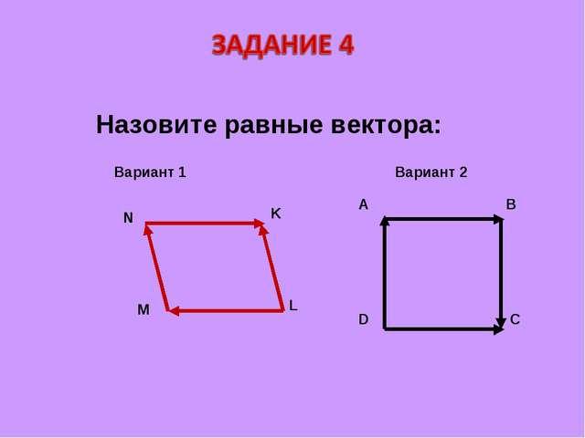 Назовите равные вектора: Вариант 1 Вариант 2