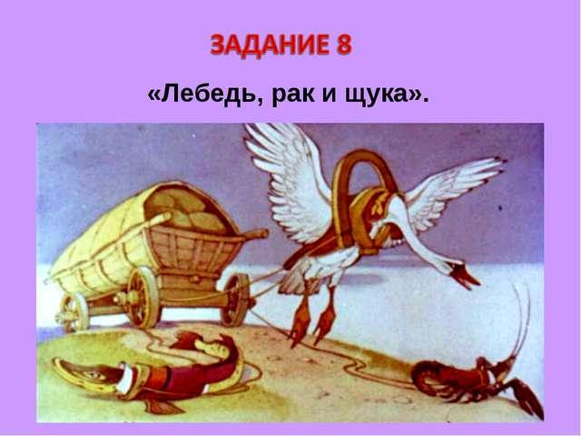 «Лебедь, рак и щука».