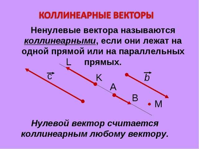 Нулевой вектор считается коллинеарным любому вектору. Ненулевые вектора назыв...